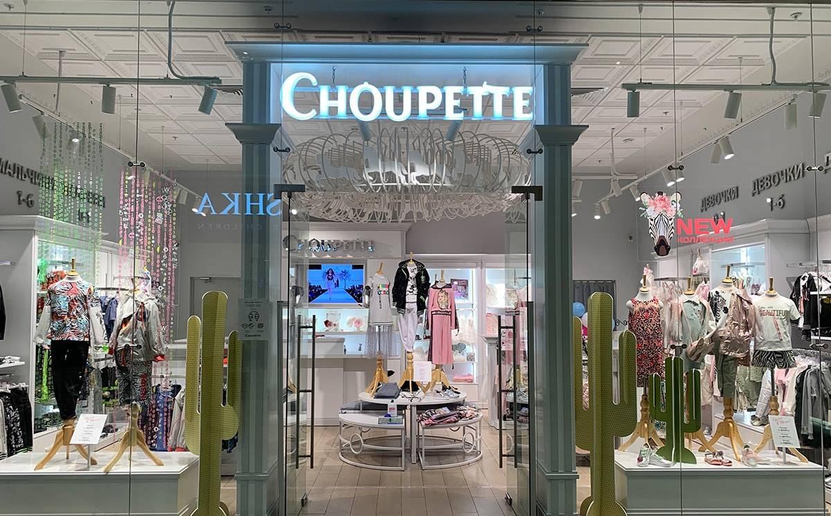 Choupette открывает флагманы в новом концепте