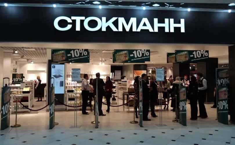 """""""Стокманн"""" проводит """"Сумасшедшие Дни"""", несмотря на карантин"""