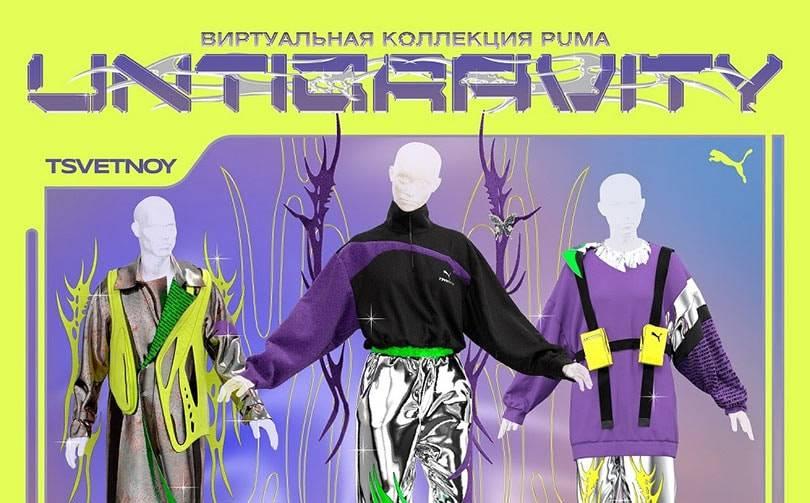 Создана первая виртуальная коллекция Puma х Регина Турбина for Tsvetnoy