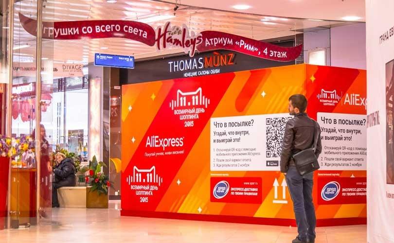 AliExpress вложила 12 млн руб. в сеть магазинов с элементами виртуальной  реальности (VR), работа которых начнется в пятницу, 3 ноября, об этом  говорится в ... fcc7fe7415f
