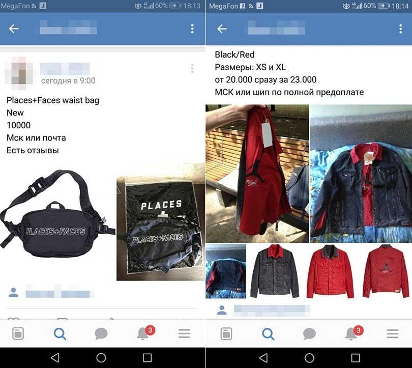 1f8d23a67e58 Российские подростки стали рабами фэшн-брендов  как на них делают миллионы  перекупщики