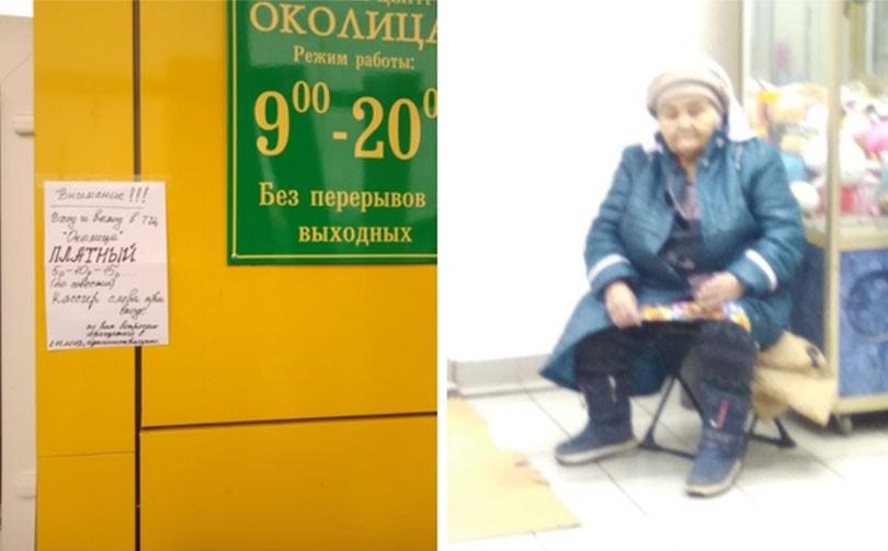 Пенсионерка из Тюмени организовала платный вход в местный ТЦ